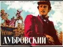 Дубровский 1935