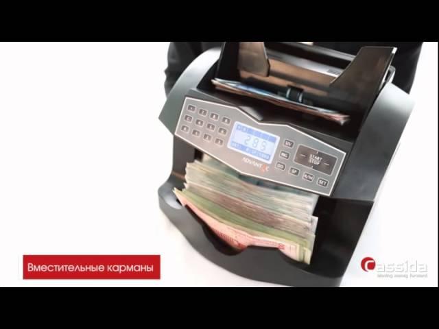 Cassida Advantec 75 | Счетчик банкнот банковского класса