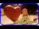 День святого Валентина - РАушания Биишева
