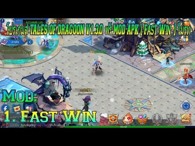 TALES OF DRAGOON V1.3.0 ฟรี MOD APK [ Fast Win ]