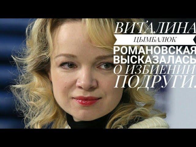 Виталина Цымбалюк Романовская высказалась о избиении подруги.