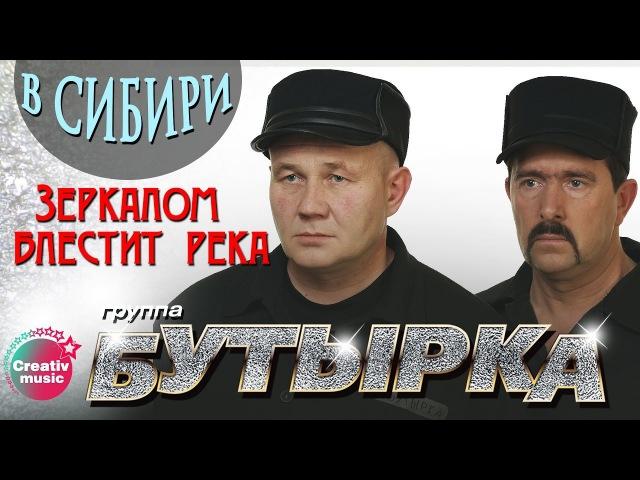 Cool Music • Бутырка - Зеркалом блестит река (В Сибири)