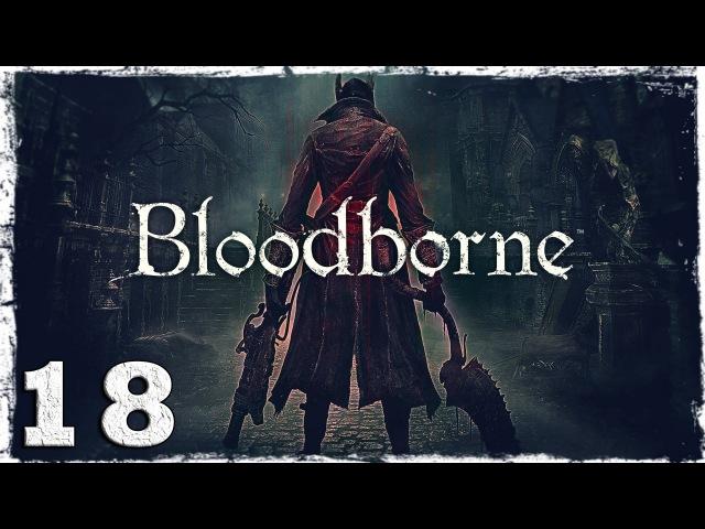 [PS4] Bloodborne. 18: Побег из тюрьмы.