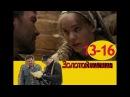 Русский Боевик о золотой мафии, Фильм ЗОЛОТОЙ КАПКАН,серии 13-16,очень авантюрный сериал