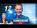 Склифосовский (Склиф) 6 сезон (2018) - 12 серия