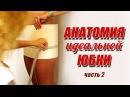 АНАТОМИЯ идеальной выкройки прямой ЮБКИ Как сделать расчет юбки Любовь Комиссарова