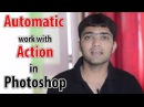 93 Automatic Work with Action in adobe Photoshop (Insert Conditional, Insert path, batch)