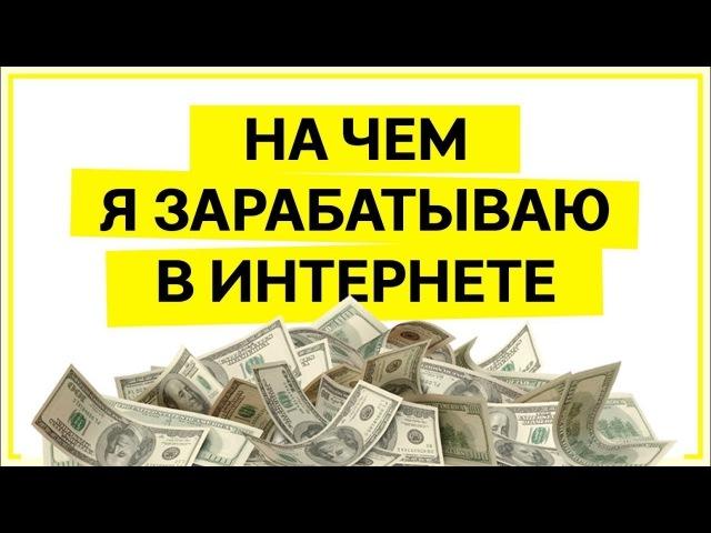 Заработок в Интернете без вложений с нуля Деньги в Интернете
