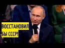 Путин признался, что гуляет по улицам инкогнито и жалеет о развале СССР