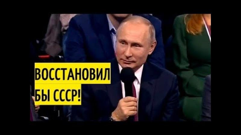 Путин признался что гуляет по улицам инкогнито и жалеет о развале СССР