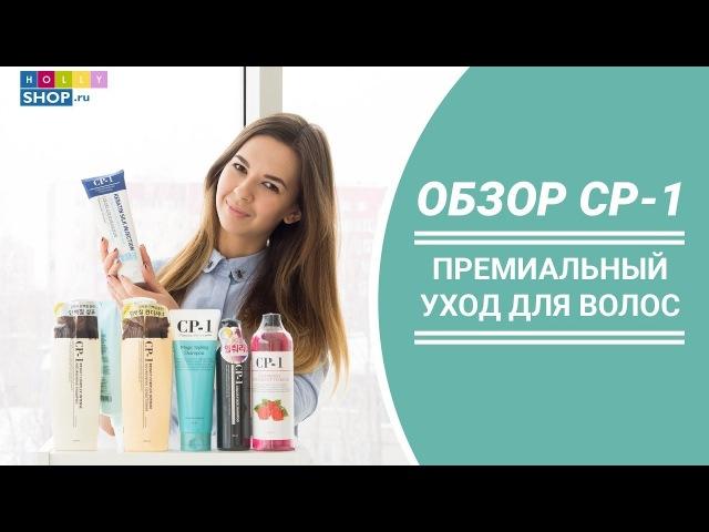 Косметика для волос Esthetic House || Шампунь CP-1, малиновый уксус и сыворотки для волос