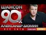 Шансон 90-х Александр Дюмин