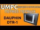 Первее первых. Dauphin DTR-1. UMPC-будущее в прошлом 09.