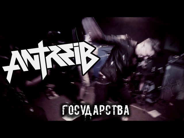 Antreib - Государства (Zoccolo 2.0 (Санкт-Петербург) 24.02.2018)