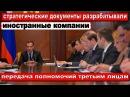Счётная палата вскрыла факт измены Родине правительством РФ Pravda GlazaRezhet