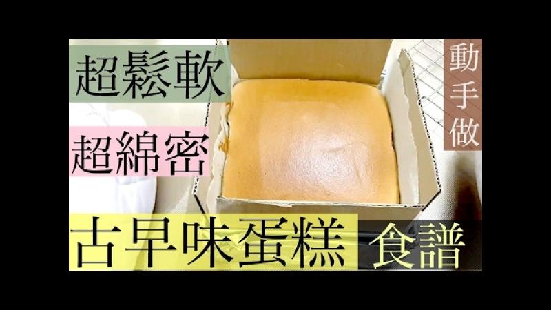 原味古早味蛋糕做法 HOW TO BAKE CASTELLA CAKE 집에서 구운 단수이카스테라 STEPHIE 39