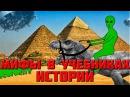 Самые крупные мифы в истории.Комплекс Наполеона.Кто построил пирамиды Куликовс...
