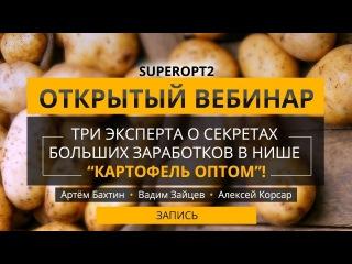 Посредничество в нише картофель оптом. 500000 в месяц- практик о нюансах ниши