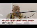 Чайтанья Чандра Чаран Прабху БГ 1 37 40 Единство общины 1 Алматы 2017