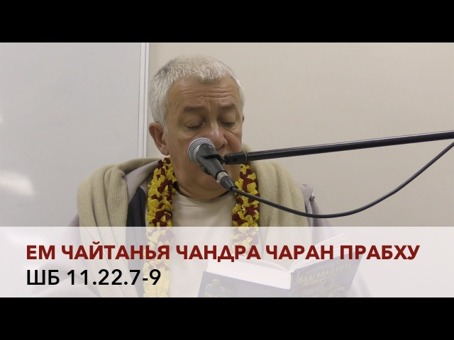 Чайтанья Чандра Чаран Прабху - БГ 1.37-40 Единство общины [1] (Алматы 2017)