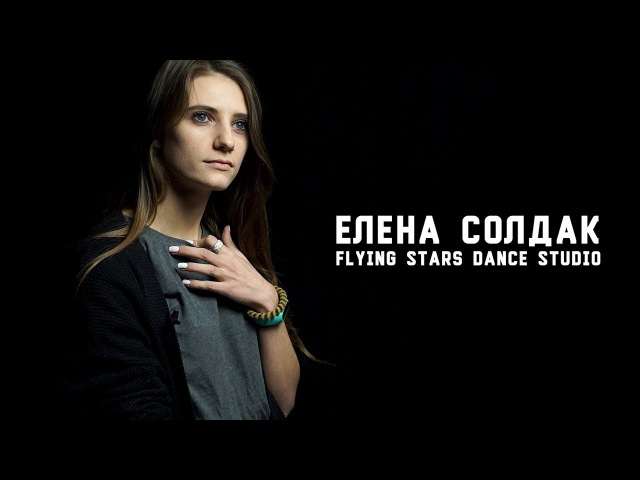Интервью. Руководитель FS dance studio (Minsk) - Солдак Елена
