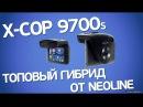 Neoline X-COP 9700s. Полный обзор топового гибрида от Neoline.
