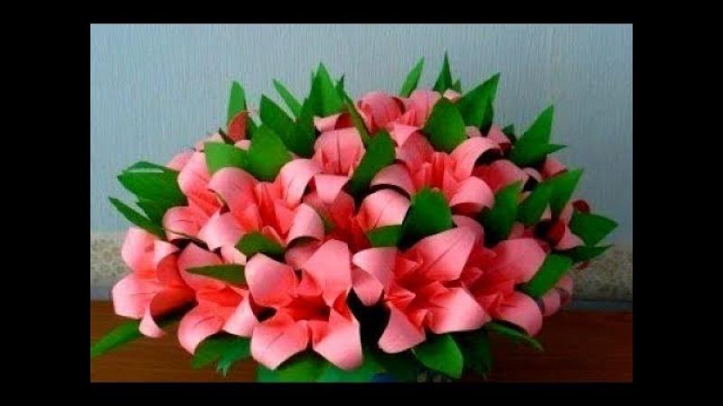 8 МАРТА Подарки своими руками МАМЕ БАБУШКЕ Цветы Тюльпаны Лилии Из Бумаги Поделки с детьми!