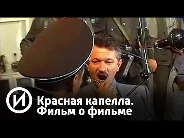 Красная капелла. Фильм о фильме | Телеканал