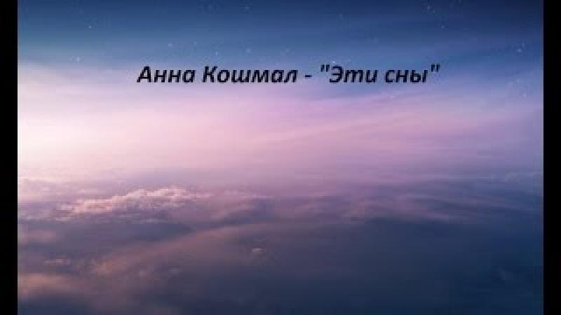 Анна Кошмал Эти сны OST Сваты 6