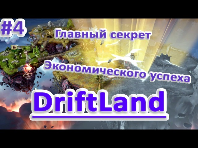 Driftland the magic revival обзор прохождение 4 ТАЙНА БАЛАНСА