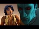 ШОКИРУЮЩАЯ СУДЬБА ЭЗРЫ И ТРАУНА! Star Wars Rebels. Звёздные Войны Повстанцы 4 сезон.