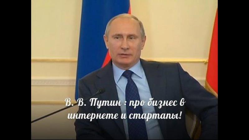 Что говорит Путин о бизнесе в интернете (Интернет бизнес в России)