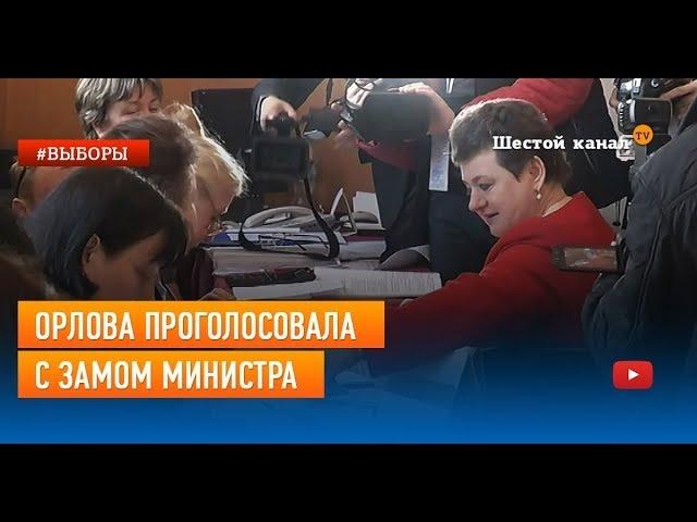 Орлова проголосовала с замом министра