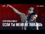 Егор Крид &amp MOLLY - Если ты меня не любишь (премьера клипа, 2017)