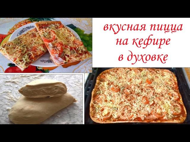 Вкусная пицца на кефире без дрожжей в духовке. Тесто для пиццы на кефире