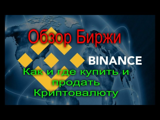 Обзор Биржи Binance. Как и где купить и продать Криптовалюту