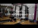 150 убойных повторений ВЫЗОВ ГОДА от Игоря Войтенко