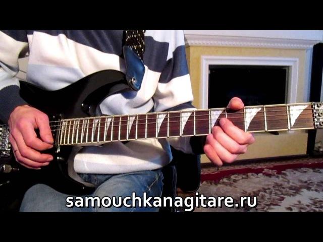 В руках автомат - СОЛО НА ГИТАРЕ Тональность ( Gm ) Как играть на гитаре песню