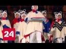 В Южной Корее завершились зимние Олимпийские игры Россия 24