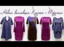 Новая коллекция Платье-терапия ВЕСНА 2018