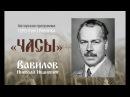 Часы № 18 - Николай Иванович Вавилов