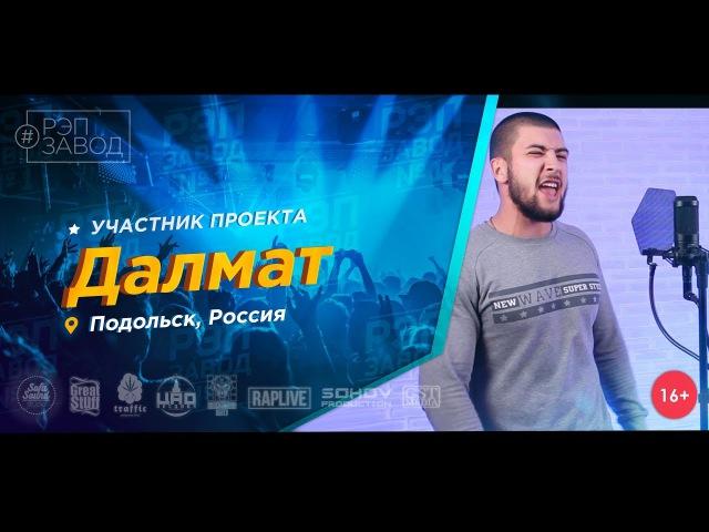 Рэп Завод [LIVE] Далмат (445-й выпуск / 3-й сезон). 24 года. Город: Подольск, Россия.