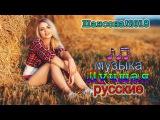 Новых и Лучших клипов 2018! - Сборник Русские песни 2018 - красивый шансон о жизни !!! Послушайте