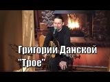 Григорий Данской, Трое