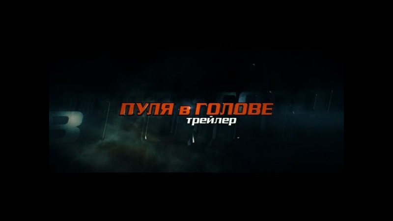 ПУЛЯ В ГОЛОВЕ - BULLET IN THE HEAD (A Short Action Film) TEASER-TRAILER