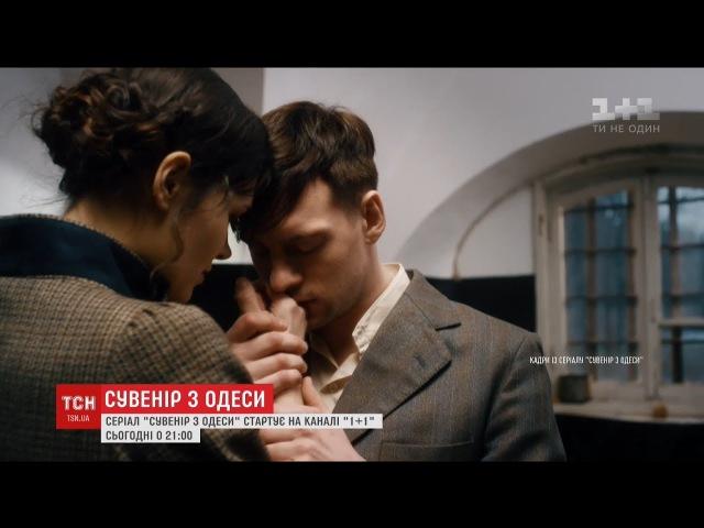 На каналі 11 стартує серіал про кохання Сувенір з Одеси