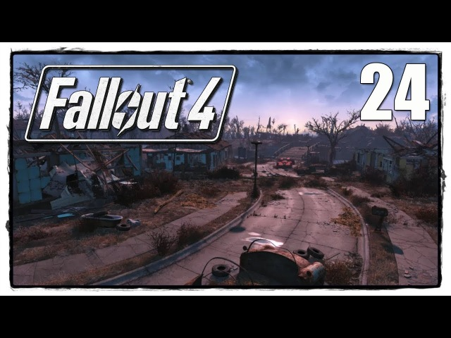 Fallout 4 - Прохождение 24 СУББОТНИК В СЭНКЧУАРИ ХИЛЛЗ