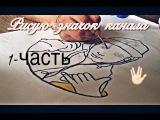 Художник 80 уровень )))