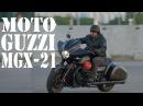 Харлей по-итальянски: Moto Guzzi MGX-21 МОТОЗОНА №23