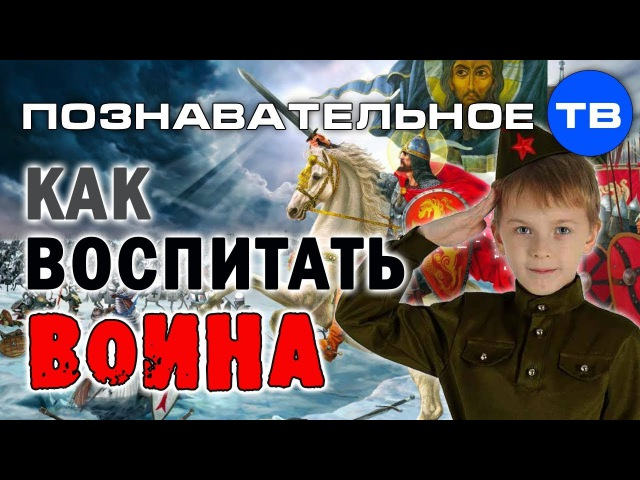 Как воспитать воина. Вред патриотического воспитания (Познавательное ТВ, Геннадий Чеурин)